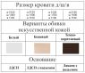 """Кровать """"Верона"""" ЛДСП"""
